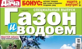 """Спецвыпуск """"газон и водоем"""" - уже в продаже!"""